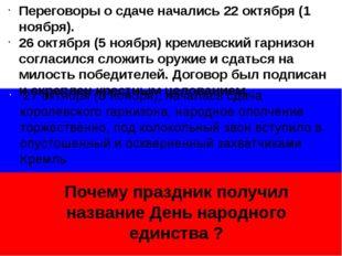 Переговоры о сдаче начались 22 октября (1 ноября). 26 октября (5 ноября) кре