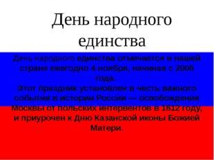 День народного единства День народного единства отмечается в нашей стране еж