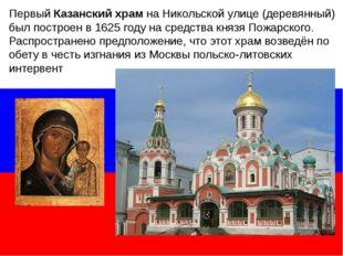 Первый Казанский храм на Никольской улице (деревянный) был построен в 1625 г