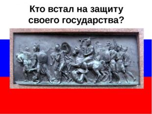 Кто встал на защиту своего государства?