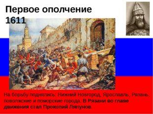На борьбу поднялись: Нижний Новгород, Ярославль, Рязань, поволжские и поморс