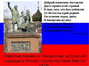 Добрый памятник поставлен Двум героям всей страной В знак того, что был изба