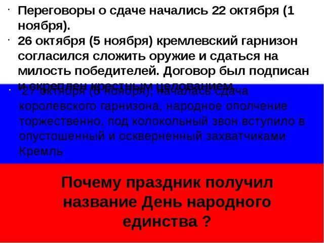 Переговоры о сдаче начались 22 октября (1 ноября). 26 октября (5 ноября) кре...