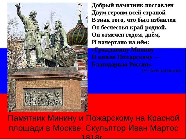 Добрый памятник поставлен Двум героям всей страной В знак того, что был изба...