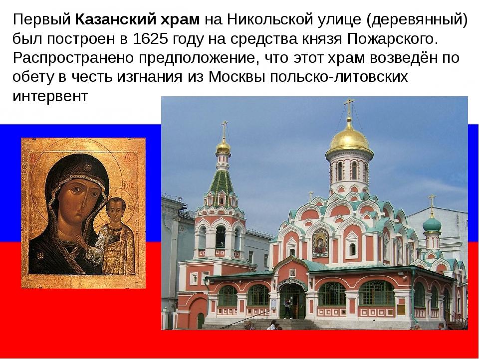 Первый Казанский храм на Никольской улице (деревянный) был построен в 1625 г...