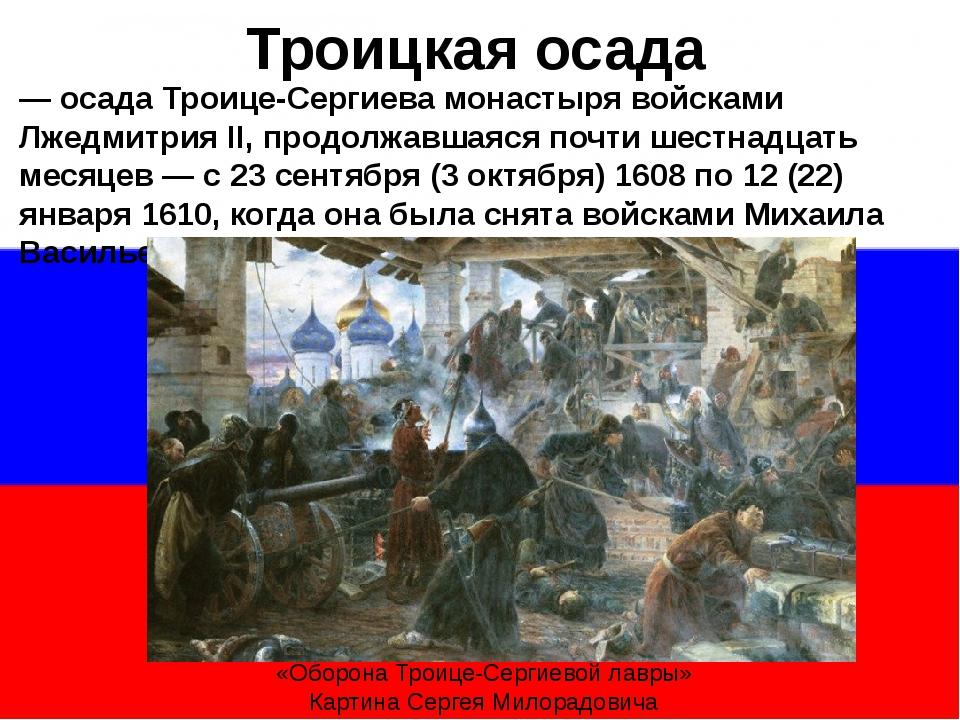 — осада Троице-Сергиева монастыря войсками Лжедмитрия II, продолжавшаяся поч...