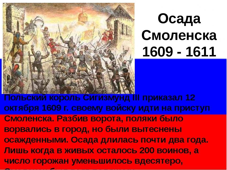 Польский король Сигизмунд III приказал 12 октября 1609 г. своему войску идти...