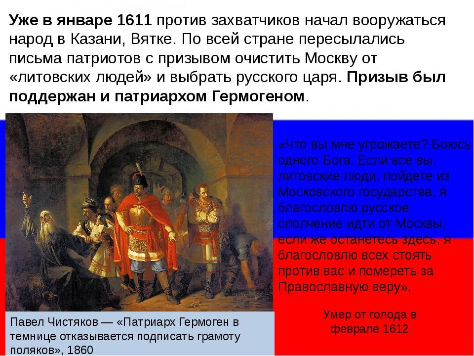 Уже в январе 1611против захватчиков начал вооружаться народ в Казани, Вятке...