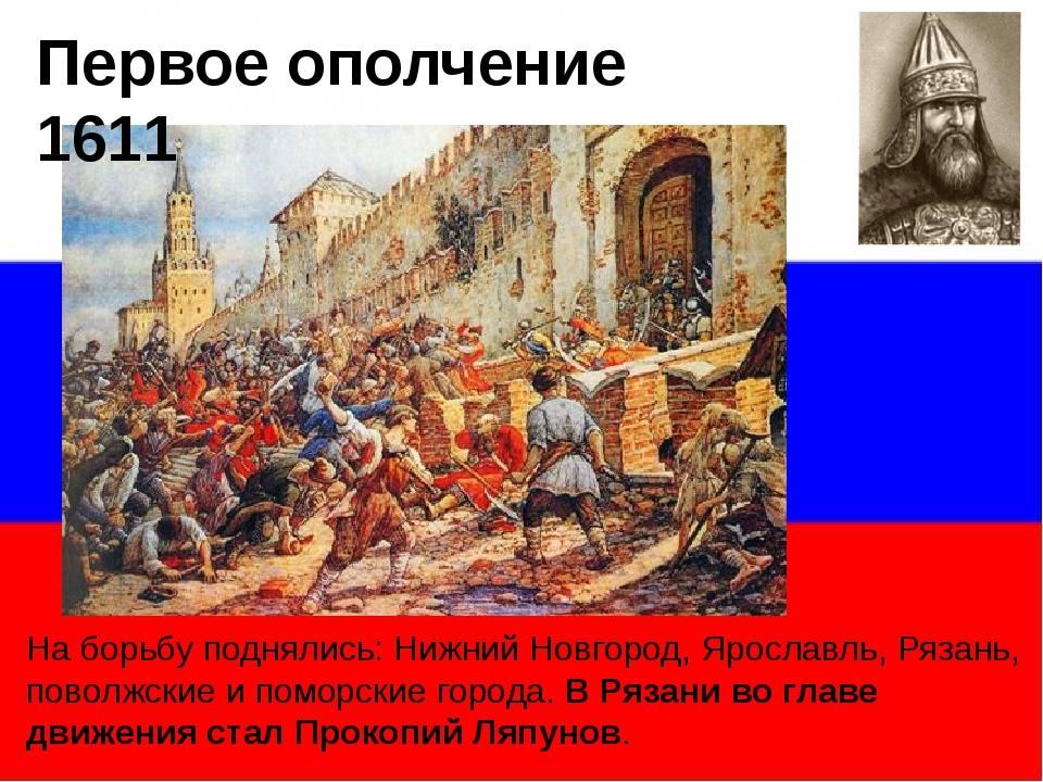 На борьбу поднялись: Нижний Новгород, Ярославль, Рязань, поволжские и поморс...