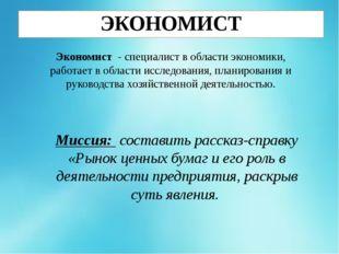 ЭКОНОМИСТ Экономист - специалист в областиэкономики, работает в области исс