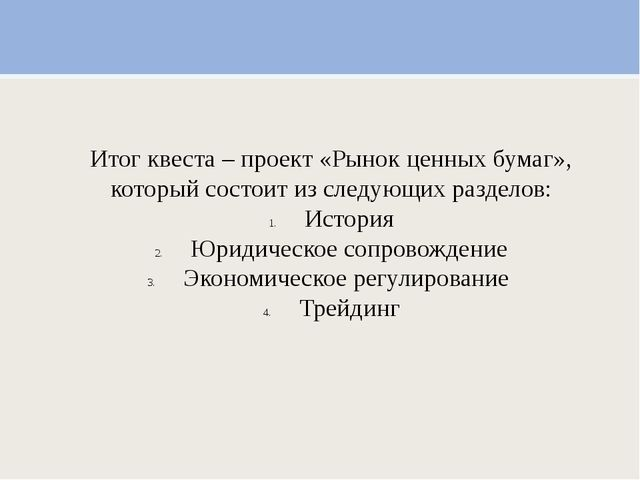 Итог квеста – проект «Рынок ценных бумаг», который состоит из следующих разд...