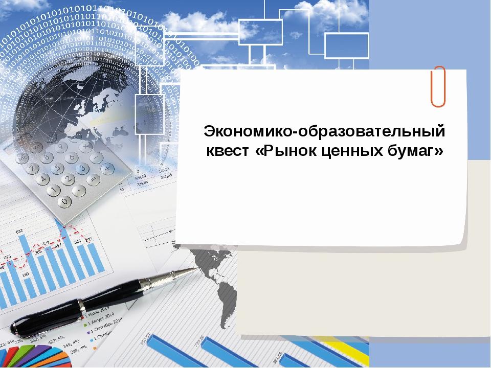 Экономико-образовательный квест «Рынок ценных бумаг»