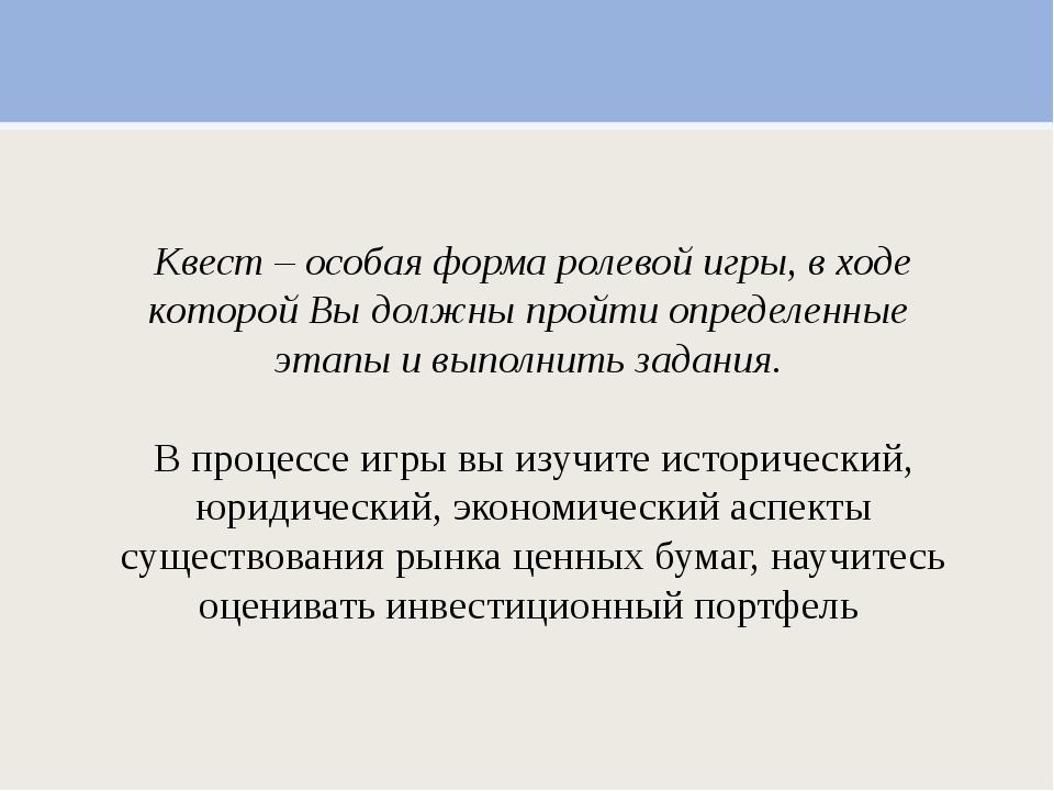 Квест – особая форма ролевой игры, в ходе которой Вы должны пройти определенн...