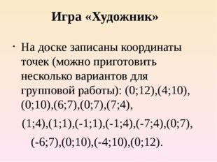 Игра «Художник»  На доске записаны координаты точек (можно приготовить неско