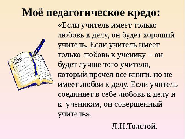 Моё педагогическое кредо: «Если учитель имеет только любовь к делу, он будет...