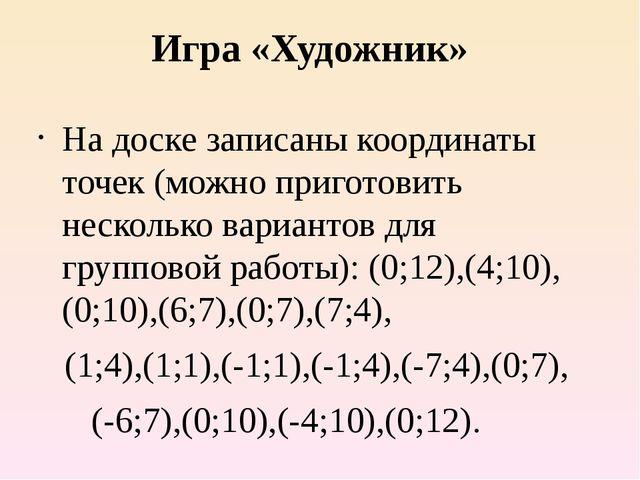 Игра «Художник»  На доске записаны координаты точек (можно приготовить неско...