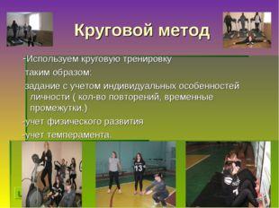 Круговой метод -Используем круговую тренировку таким образом: задание с учето