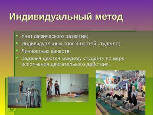 Индивидуальный метод Учет физического развития; Индивидуальных способностей с