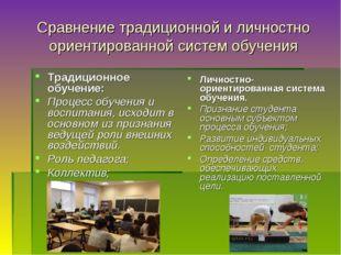 Сравнение традиционной и личностно ориентированной систем обучения Традиционн