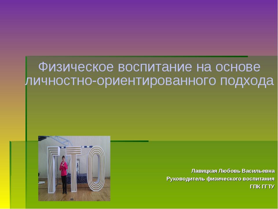 Физическое воспитание на основе личностно-ориентированного подхода Лавицкая Л...