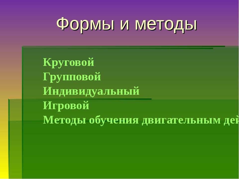 Формы и методы Круговой Групповой Индивидуальный Игровой Методы обучения двиг...