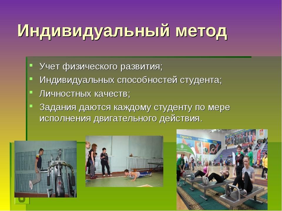 Индивидуальный метод Учет физического развития; Индивидуальных способностей с...