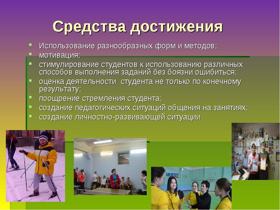 Средства достижения Использование разнообразных форм и методов; мотивация; ст...