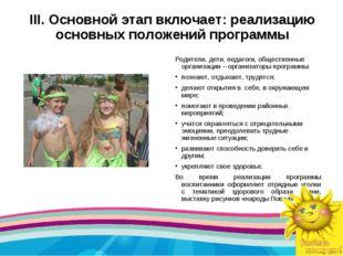 III.Основной этап включает: реализацию основных положений программы Родители