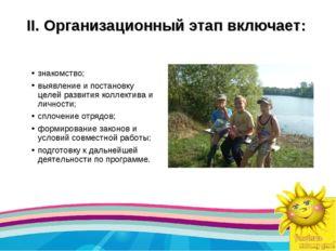 II.Организационный этап включает: знакомство; выявление и постановку целей р