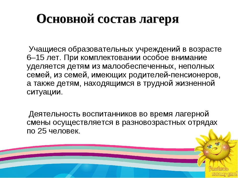 Основной состав лагеря Учащиеся образовательных учреждений в возрасте 6–15 ле...