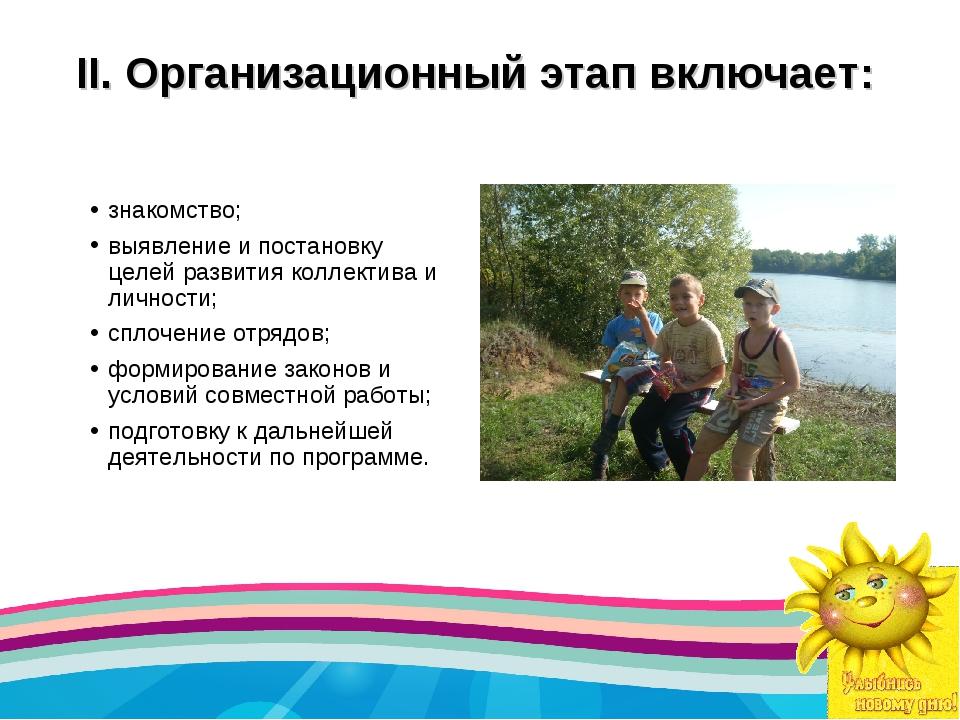 II.Организационный этап включает: знакомство; выявление и постановку целей р...