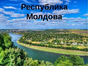 Республика Молдова Рябова Л.Н.