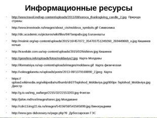 Информационные ресурсы http://www.travel.md/wp-content/uploads/2011/08/soroca