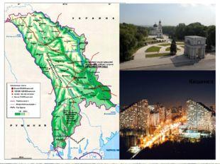 Историческая справка Кишинев 1924-1940 годы Молдавская АССРв составеУкраинс
