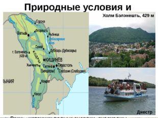 Природные условия и ресурсы Расположена на юго-западе СНГ в междуречье рек Пр
