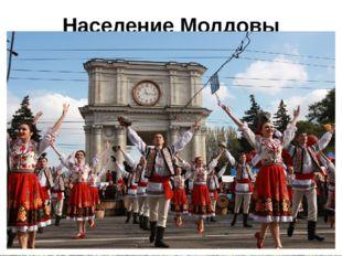 Население Молдовы Средняяплотность 122 чел/км² (1 местов СНГ) Молдаване 76% У