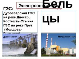 Электроэнергетика ГЭС: Дубоссарская ГЭС на реке Днестр, Костешть-Стынка ГЭС