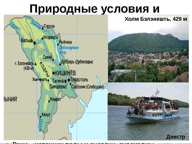 Природные условия и ресурсы Расположена на юго-западе СНГ в междуречье рек Пр...