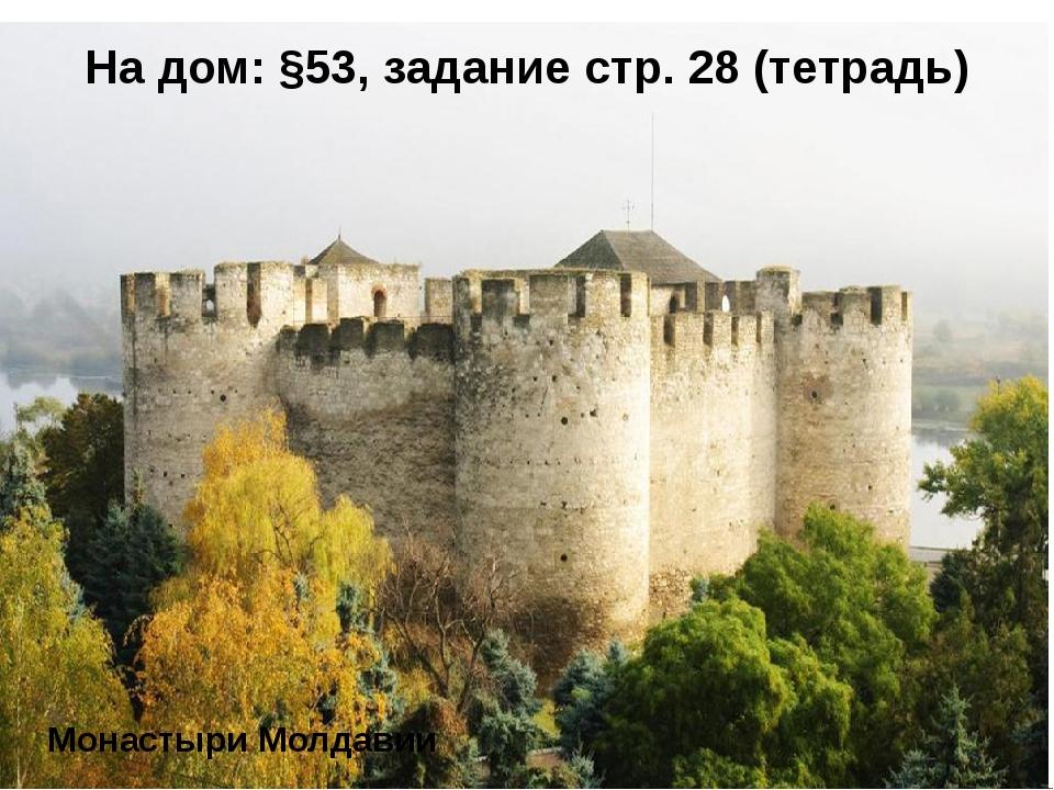 На дом: §53, задание стр. 28 (тетрадь) Монастыри Молдавии
