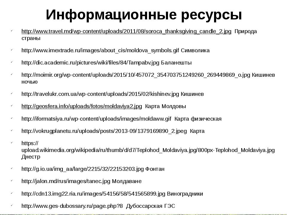 Информационные ресурсы http://www.travel.md/wp-content/uploads/2011/08/soroca...