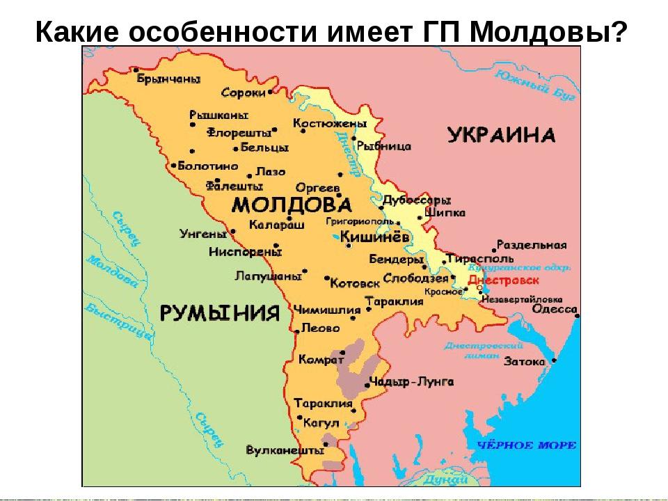 Какие особенности имеет ГП Молдовы?