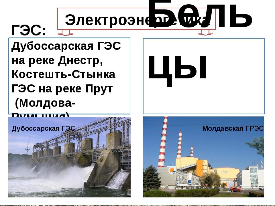 Электроэнергетика ГЭС: Дубоссарская ГЭС на реке Днестр, Костешть-Стынка ГЭС...