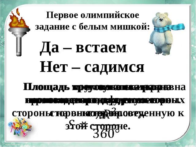 Да – встаем Нет – садимся Первое олимпийское задание с белым мишкой: Площадь...