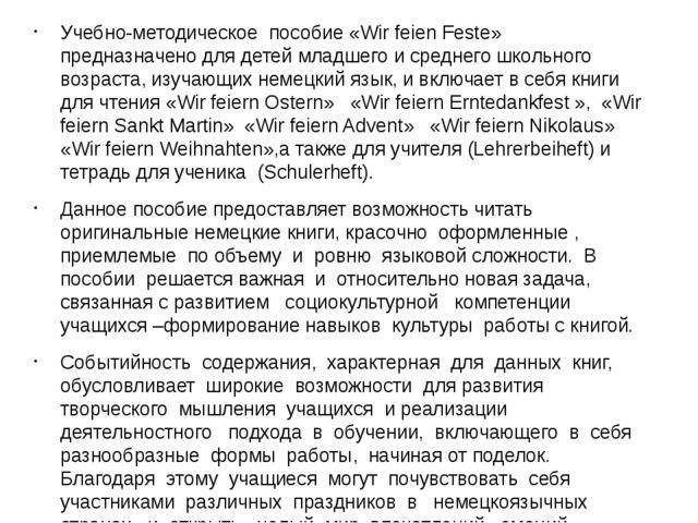 Учебно-методическое пособие «Wir feien Feste» предназначено для детей младшег...