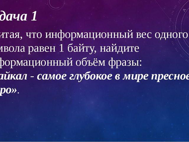 Задача 1 Считая, что информационный вес одного символа равен 1 байту, найдите...