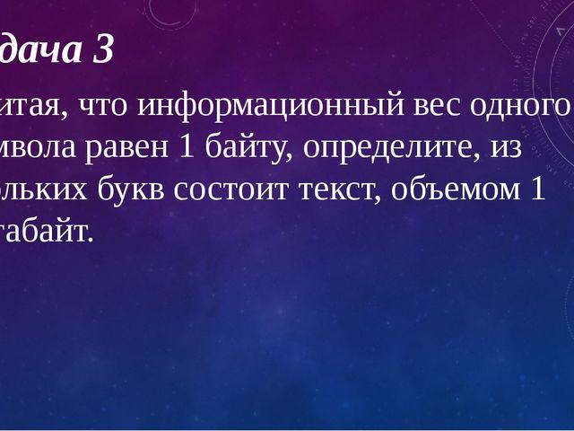 Задача 3 Считая, что информационный вес одного символа равен 1 байту, определ...