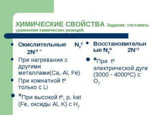 ХИМИЧЕСКИЕ СВОЙСТВА Задание: составить уравнения химических реакций. Окислите