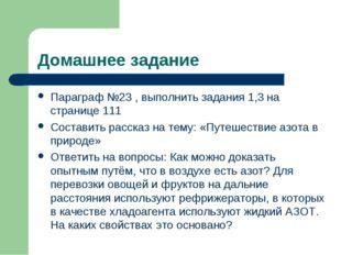 Домашнее задание Параграф №23 , выполнить задания 1,3 на странице 111 Состави
