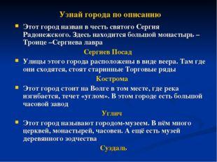 Узнай города по описанию Этот город назван в честь святого Сергия Радонежског