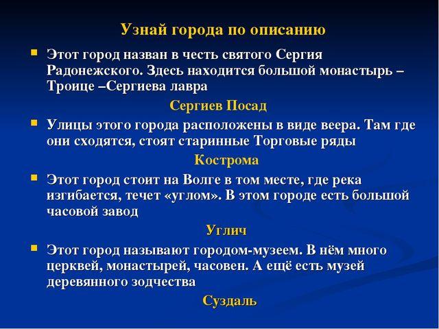 Узнай города по описанию Этот город назван в честь святого Сергия Радонежског...